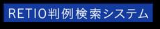 RETIO判例検索システム