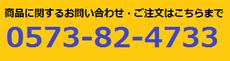 0573-82-4733