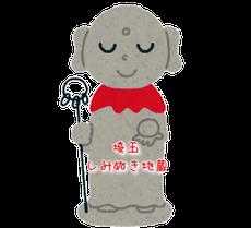 埼玉県内のしみ抜きプロ集団のサイトです!