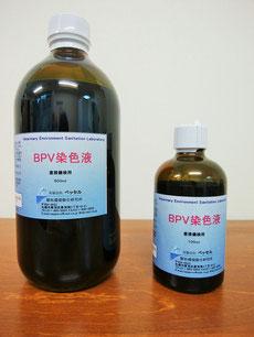 BPV染色液