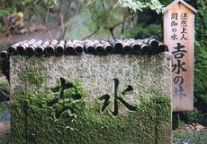 吉水」と彫られた井戸。京都・知恩院の裏手の吉水草庵遺跡