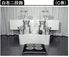 板橋区民葬 C券 白布3段祭壇