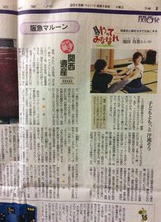 コトモット メディア紹介