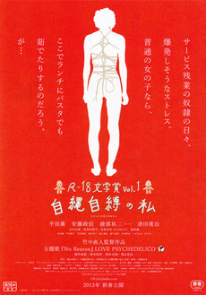 [映画]R-18 文学賞 vol.1 自縄自縛の私