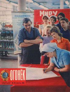 ОГОНЁК №28 июль 1976