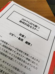 コロナ対策 茨木市 永井歯科医院 令和3年