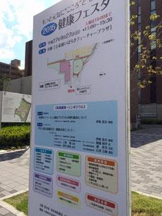茨木市健康フェスタ2015 永井歯科医院 永井健太