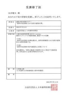 外来環届け出 茨木市 永井歯科医院 令和3年度 施設基準