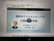 感染症予防 茨木市 永井歯科医院 令和3年研修実績
