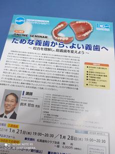入れ歯治療 茨木市 永井歯科医院 令和3年