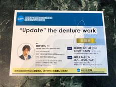 松風 入れ歯セミナー 茨木市 永井歯科医院 大阪 平成30年度