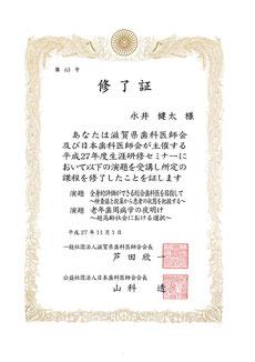 平成27年度日本歯科医師会生涯研修セミナー(滋賀会場) 永井歯科医院 茨木市