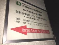 緊急時の対応講習会 受講 茨木市 永井歯科医院 スタッフ研修