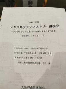 デジタル歯科 茨木市 永井歯科医院 令和2年度