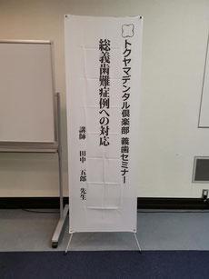 総入れ歯 茨木市 永井歯科医院 令和元年度