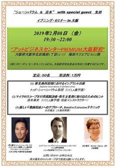 UCLA イブニングセミナー 受講 茨木市 永井歯科医院