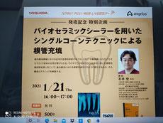 根管治療 茨木市 永井歯科医院 令和3年