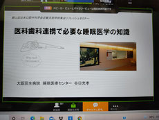 OSA(閉塞性睡眠時無呼吸症候群) 茨木市 永井歯科医院 令和3年度研修実績