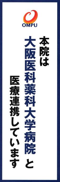 大阪医科薬科大学病院 永井歯科医院 茨木市 連携医療機関