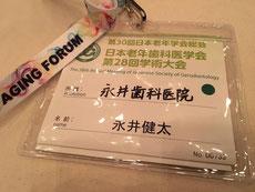 日本老年歯科医学会 第28回学術大会 参加 茨木市 永井歯科医院