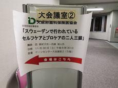 スウェーデン式歯科医療 茨木市 永井歯科医院 令和元年度