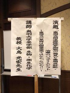 歯周病研修会 茨木市 永井歯科医院 平成30年度