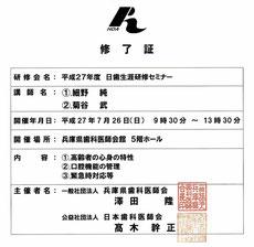 日歯生涯研修セミナー 受講・修了 永井歯科医院 永井健太