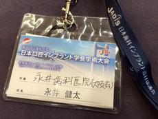 第45回日本口腔インプラント学会 出席 永井歯科医院 茨木市