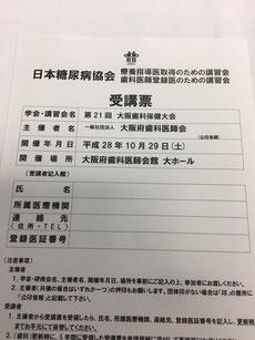 日本糖尿病協会認定歯科医師 永井歯科医院 茨木市 平成28年