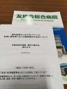 茨木市 友紘会総合病院 永井歯科医院