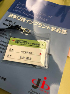 インプラント学会 参加 茨木市 永井歯科医院 平成30年度