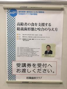 入れ歯治療 茨木市 永井歯科医院
