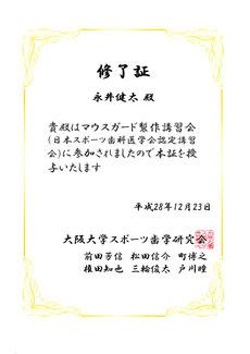 マウスガード 茨木市 専門医 永井歯科医院