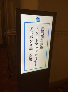 デンタルサポート 訪問歯科診療セミナー 受講 永井歯科医院