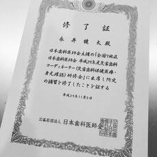 災害歯科コーディネーター 茨木市 永井歯科医院