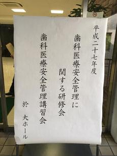 歯科外来環境体制施設基準 受講・修了 永井歯科医院 永井健太
