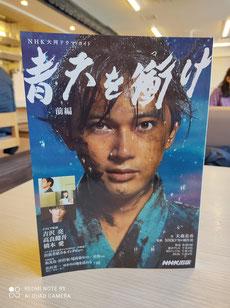 NHK大河ドラマ「晴天を衝け」 茨木市 永井歯科医院