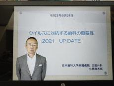 コロナウィルス感染症対策 茨木市 永井歯科医院 令和3年度 研修実績
