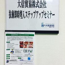 インプラント研修会 受講 茨木市 永井歯科医院 平成29年度