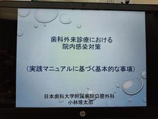 茨木市 感染対策 永井歯科医院 令和3年 研修実績
