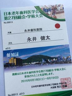 平成28年 日本老年歯科医学会 永井歯科医院 茨木市