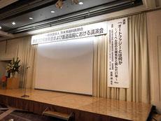 茨木市歯科医師会 講演会 参加 永井歯科医院 平成30年度