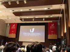 インプラント研修 2018 茨木市 永井歯科医院