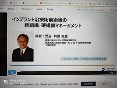 GBR 茨木市 永井歯科医院 インプラント研修 令和3年度