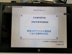 新型コロナ対策 茨木市 永井歯科医院 令和2年度 研修