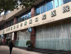 重慶医科大学口腔医学院附属口腔医院 永井歯科医院 茨木市