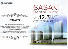 ササキデンタルフェスタ 歯科衛生士求人 茨木市 永井歯科医院
