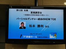部分入れ歯研修 茨木市 永井歯科医院 令和元年度