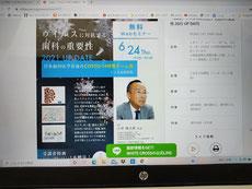 コロナ対策 茨木市 永井歯科医院 令和3年度 研修実績