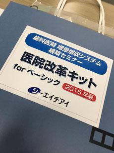 歯科医院経営セミナー 永井歯科医院 茨木市